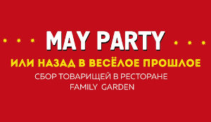 May Party