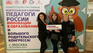 «Педагоги России»